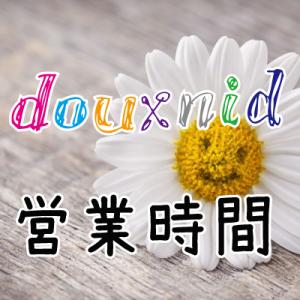 douxnido営業時間